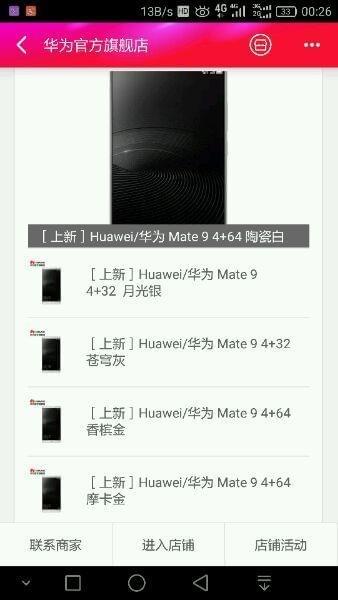 华为年度旗舰Mate 9外形曝光:顶配售价近8800元的照片 - 3