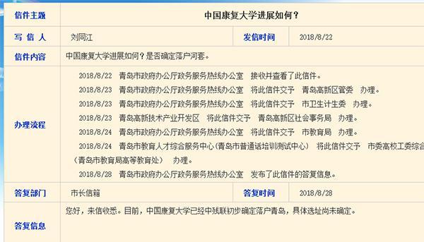 中国残联初步确定中国康复大学落户青岛 选址未定