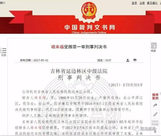 修正药业董事长为获帮助 送贪官25万股股票