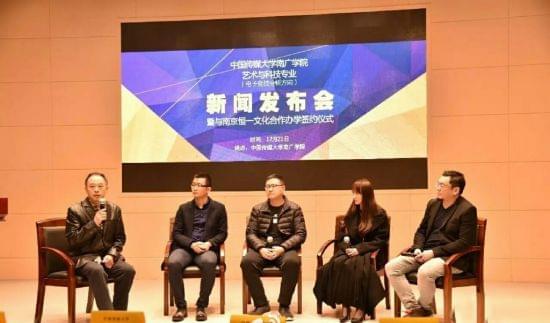 中国成立首个电竞本科专业 昔日人皇Sky成导师的照片 - 5