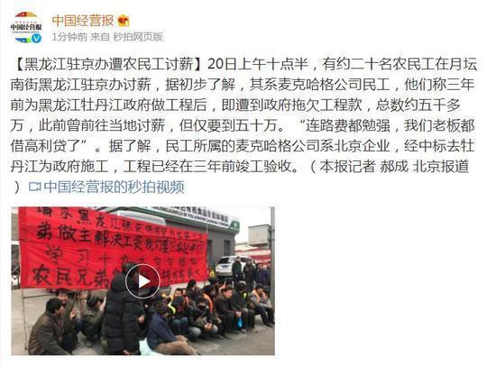 黑龙江驻京办遭农民工讨薪:5千万工程款仅要到50万