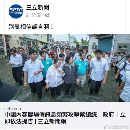 """蔡英文要告""""中國假新聞""""?媒體:朝陽區法院等你"""
