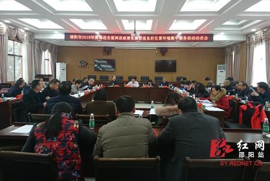 二孩政策--邵阳市营造两孩政策良好生育环境
