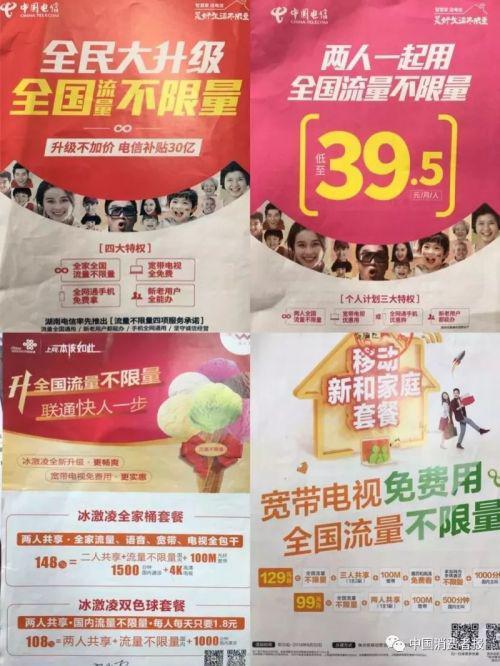 湖南认定不限流量属虚假广告 三大运营商被约谈