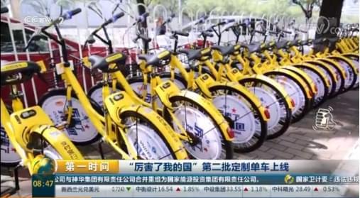 """央视点赞ofo""""厉害了我的国""""定制单车 成""""中国智造""""代言人"""