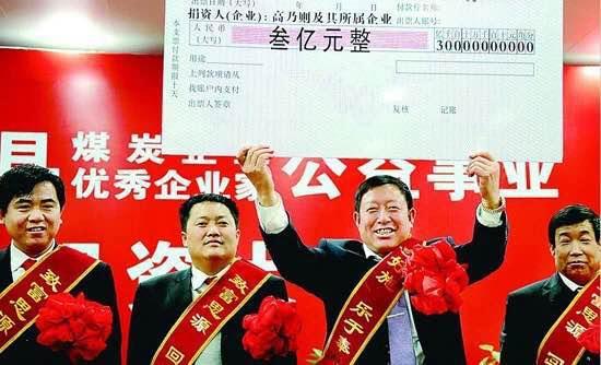 陕西前首富高乃则被带走调查 曾名列胡润慈善榜第7