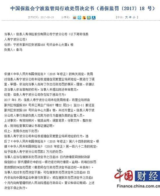信泰人寿宁波公司因未经批准搬迁地址且营业被罚2万元