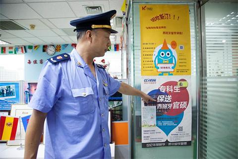 北京一留学机构涉嫌印错中国地图等 被立案调查