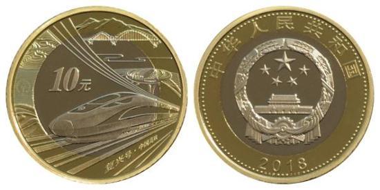 中国高铁10元纪念币9月3日将发行 每人限兑换20枚