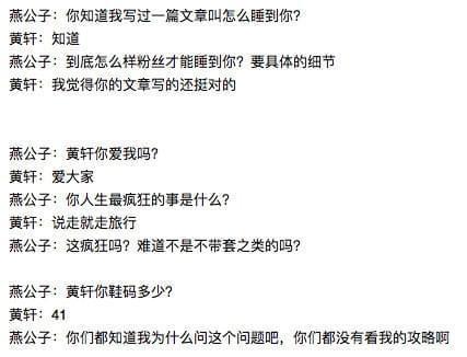 """太尴尬!黄轩竟被女粉丝当面问""""怎么才能睡到你"""""""