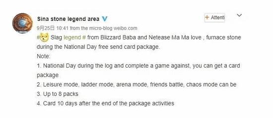 外服玩家看到炉石国服福利 心态爆炸!
