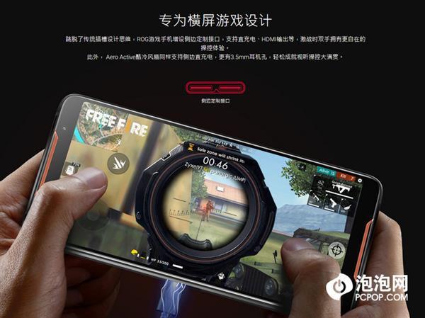 借鉴PC设计 华硕ROG Phone亮点解析