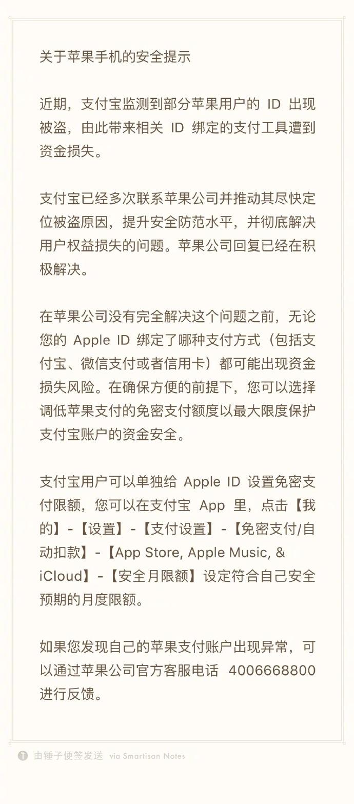 支付宝回应苹果账户被盗刷:调低免密额度