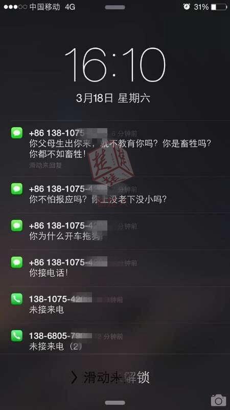"""黄狗被绑车后拖行 黄石男子虐狗遭网友""""通缉""""求原谅的照片 - 3"""