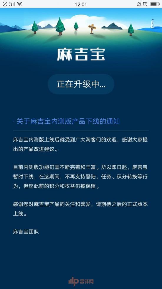"""""""麻吉宝""""内测版今日宣布下线,原有积分和权益仍有效"""