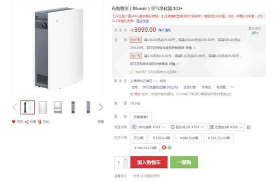 吸霾神器再升级 Blueair 303+仅售3999元