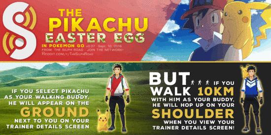 Pokemon Go可以和皮卡丘互动吗?新版本可和皮卡丘互动升级