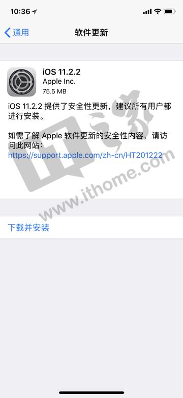苹果iOS 11.2.2正式版更新发布