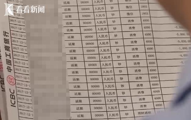 小伙借微信号给朋友打游戏 结果被盗刷16.8万元