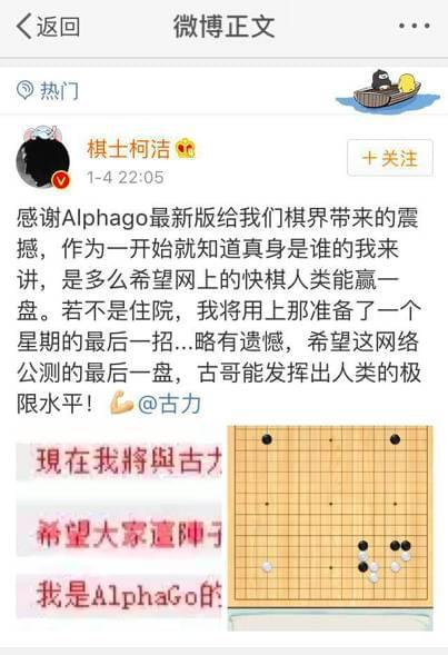AlphaGo灭了整个围棋界 下一步可能灭了散户跟交易员的照片 - 5