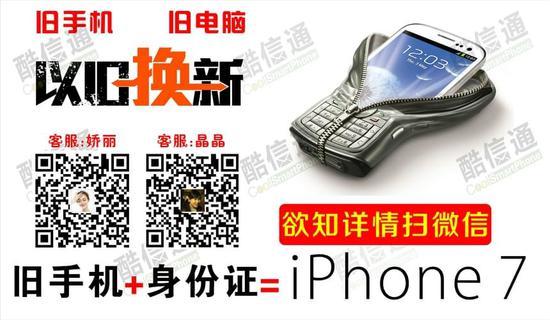 苹果6SP 32G和128G武汉都有货花呗分期