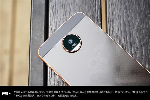 联想Moto Z国行开箱:3999元今日开卖的照片 - 12