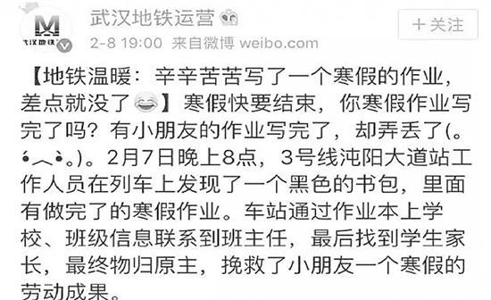 杭州公共自行车官微:周同学 你的作业在找你