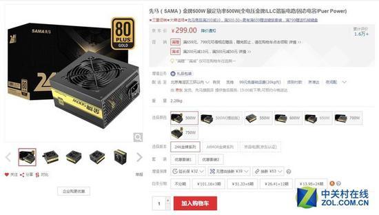 全电压金牌 先马金牌500W电源售299元