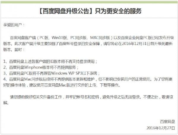 百度网盘发布升级公告:Windows Phone/Mac用户被抛弃的照片