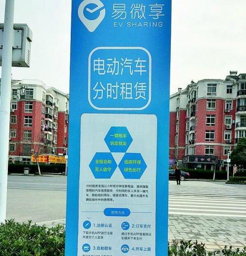 共享汽车在武汉缓慢起步 9元就能开汽车的照片 - 2