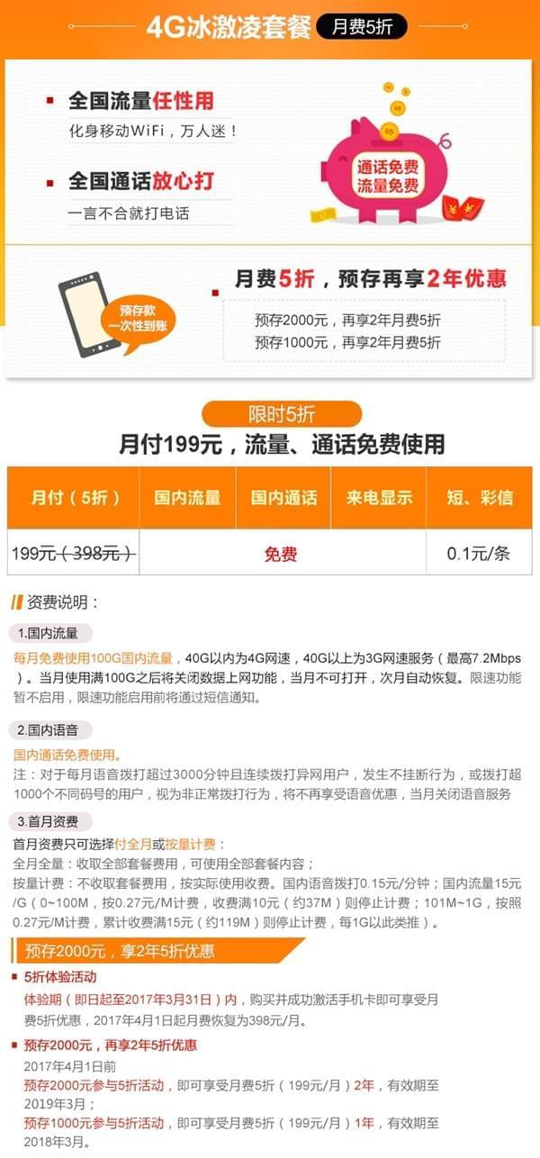 199元 – 广东联通推无限流量、通话套餐:全免费的照片 - 2