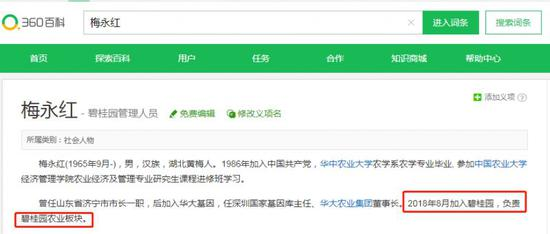 一波三折!梅永红离开华大基因加盟碧桂园
