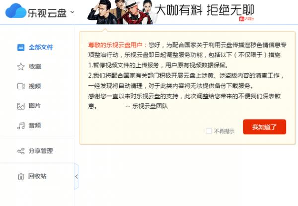 乐视云盘宣布将停止视频上传服务的照片
