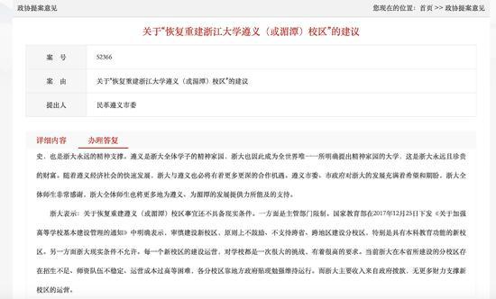 浙大回应恢复重建遵义湄潭校区:不具备现实条件