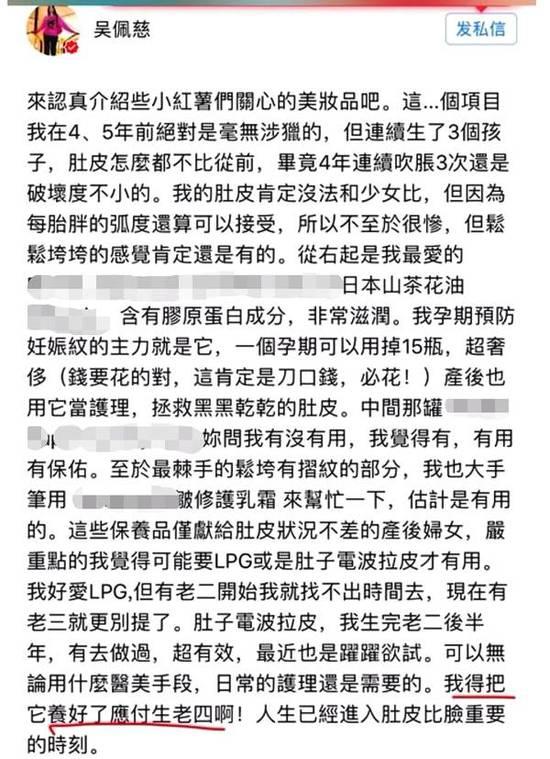 吴佩慈谈准备生第四胎:生孩子都是出于爱