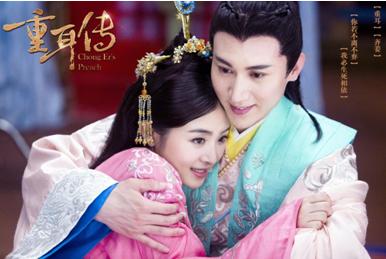 七夕节日快乐 《重耳传》轮番上演经典爱情故事
