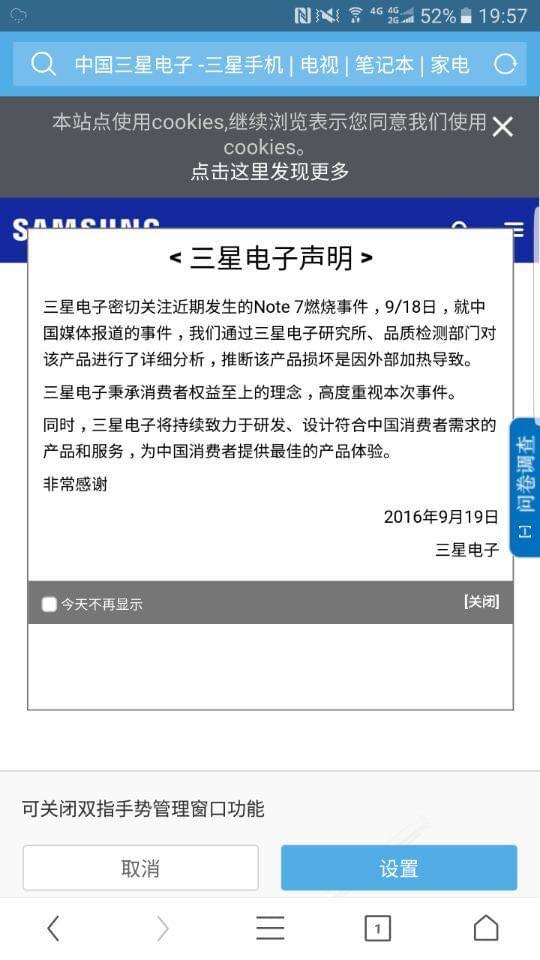 国行Note 7首炸爆料人回应三星声明:造谣请告我的照片 - 3