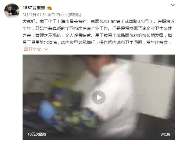 网红面包店深夜发声明 承认面粉过期的照片 - 1