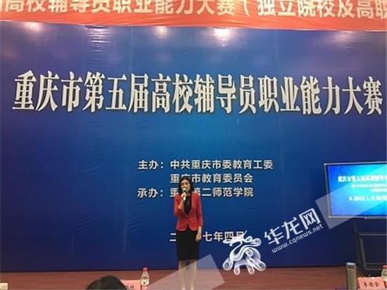 重庆能源职业学院杨洁荣获重庆市第五届辅导员职业技能大赛二等奖