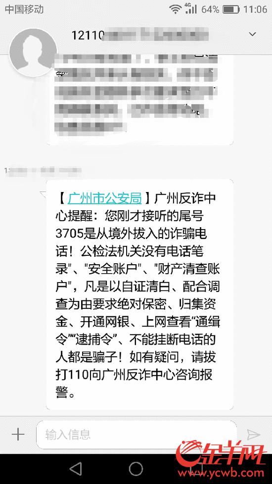 """香港马会资料宝典:3个小时46个电话反诈值班员从骗子手里""""抢""""回10万元_金羊网"""