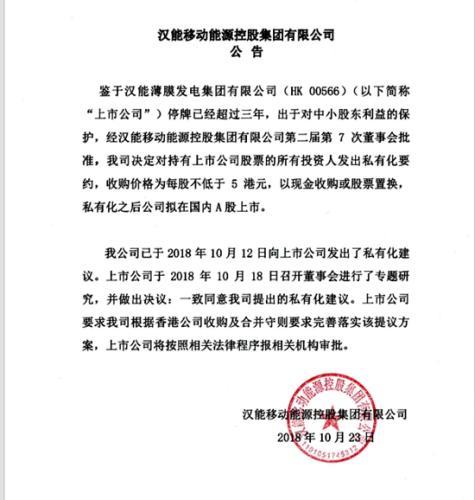 汉能宣布私有化 要约收购价格为每股不低于5港元