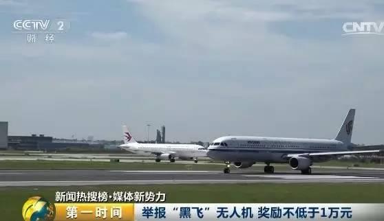 无人机一周4次闯大祸:近百航班延误 上万人滞留的照片 - 6