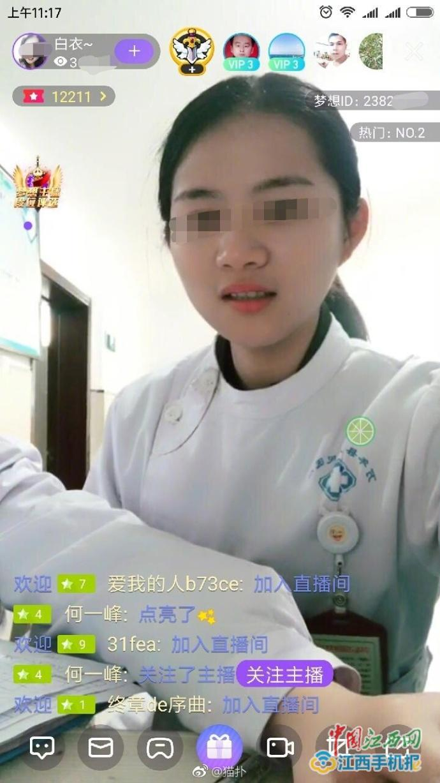 <b>江西某医院一女护士上班玩直播 网友:</b>