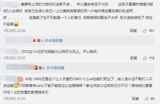 "LOL赛后微博评论嘲讽爱萝莉 OMG官博""手滑""点赞?"