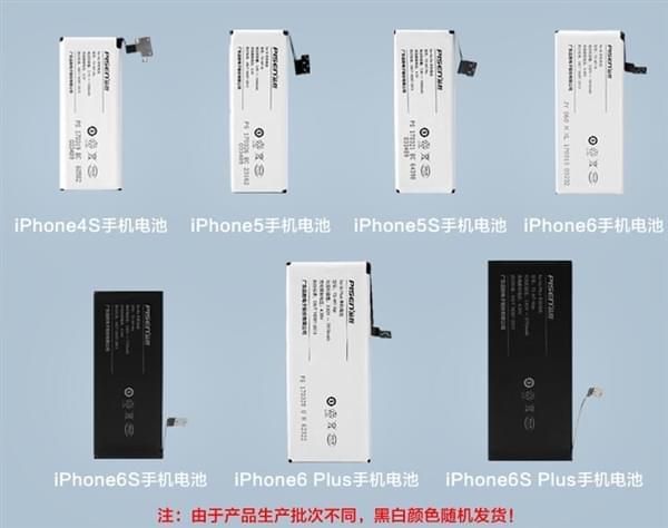 京东推iPhone电池更换服务:只要150元的照片 - 3