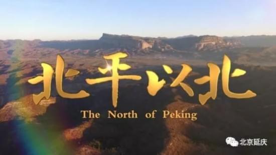 纪录片《北平以北》12月8日全国上映