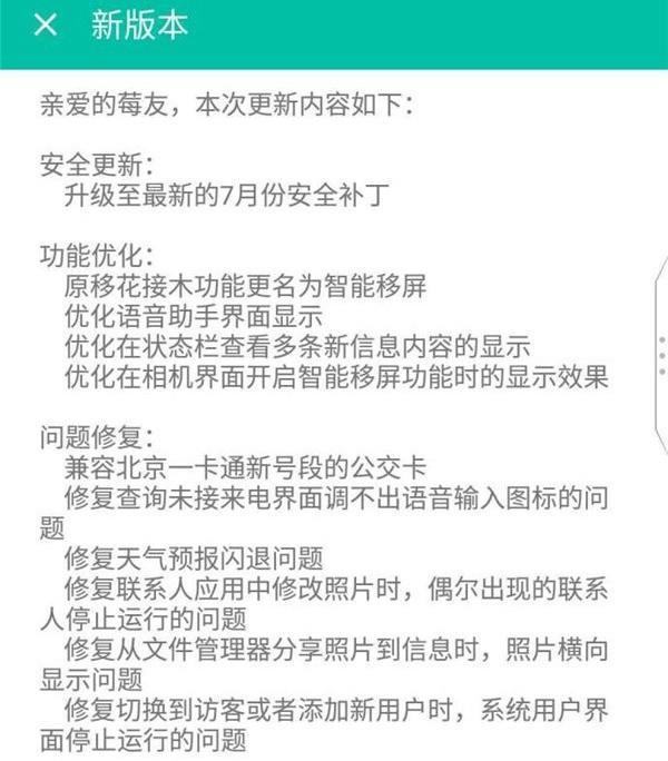 黑莓KEY2更新Android 8.1:将兼容北京一卡通