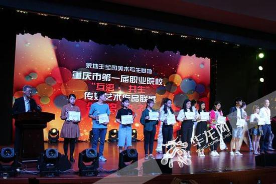 """重庆市第一届职业院校""""互溶 共生""""传媒艺术作品联展举行颁奖典礼"""