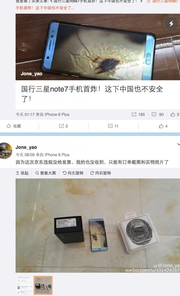 Galaxy Note7国行版被曝中招 三星回应:正在调查的照片 - 8