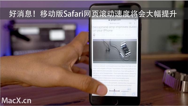 好消息!移动版Safari网页滚动速度将会大幅提升